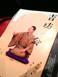 150414_kichibosan.jpg