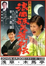 150420_nanafuku.jpg