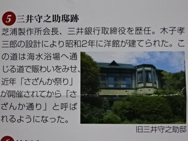 三井守之助別邸