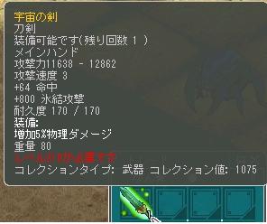 210SR剣