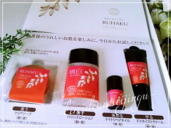 Ruhaku-001.png