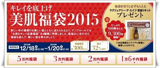 アンプルール 美肌福袋2015