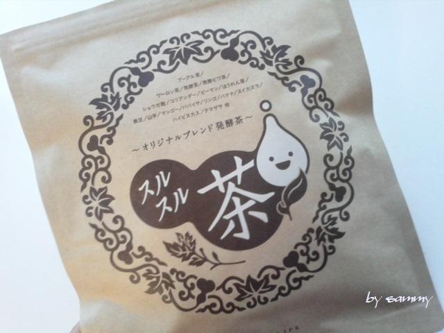 スルスル茶1