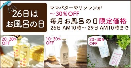 シンシアガーデン お風呂の日キャンペーン