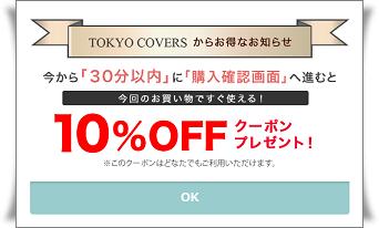 東京カバーズ 10%offクーポン