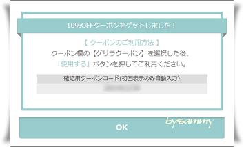 東京カバーズゲリラクーポン10%off