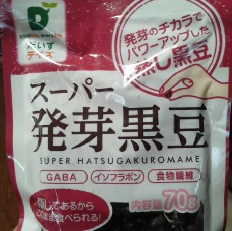 スーパー発芽黒豆 1袋