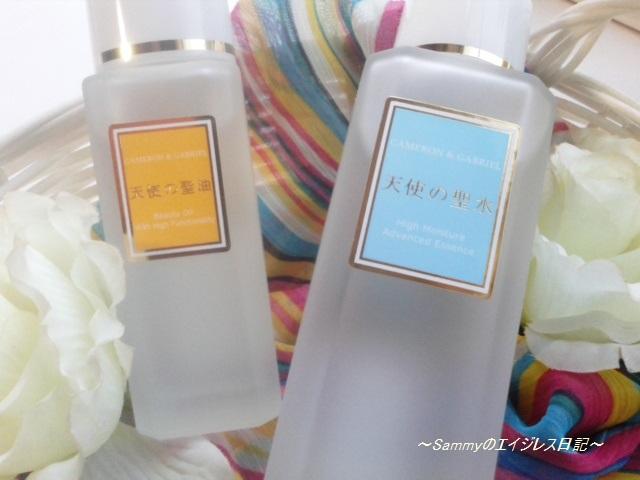 キャメロン&ガブリエル 天使の聖水&天使の聖油2