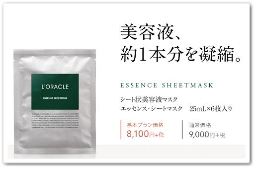 オラクル シート状美容液マスク 本品