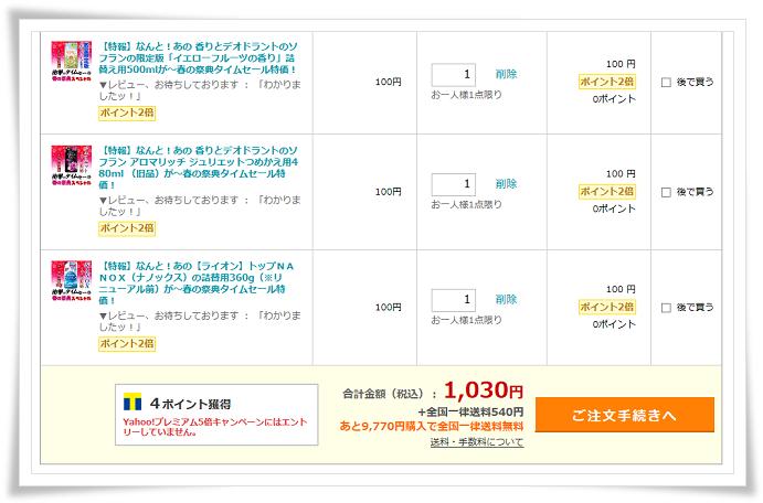 購入品20150322