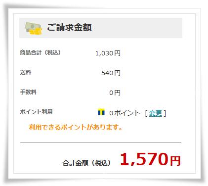 購入品20150322-1