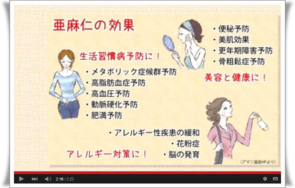 亜麻仁油の効果youtube