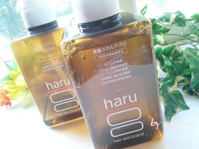 haru 2本