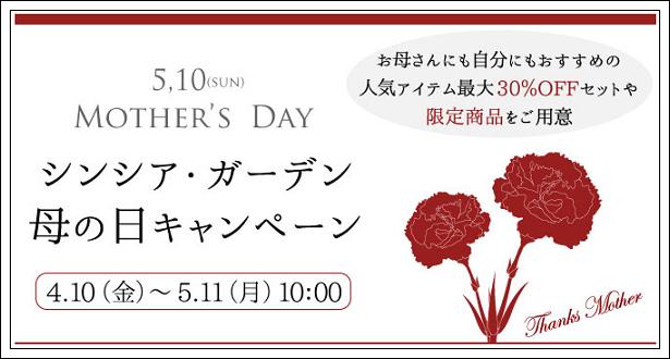シンシアガーデン 母の日キャンペーン
