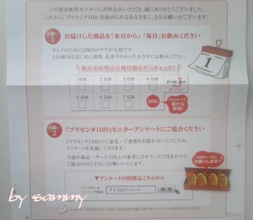 プラセンタ100 アンケート用紙