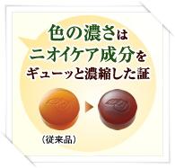 柿渋石けん リニューアル