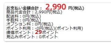 東京カバーズ カゴバッグ 料金
