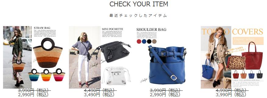 東京カバーズ チェックしたバッグ