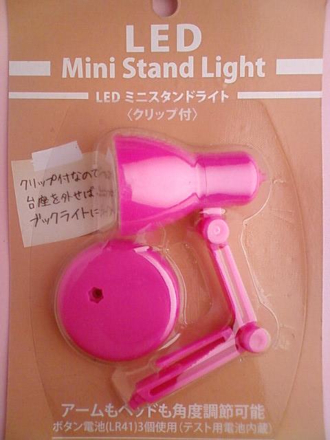 stand_light_a.jpg