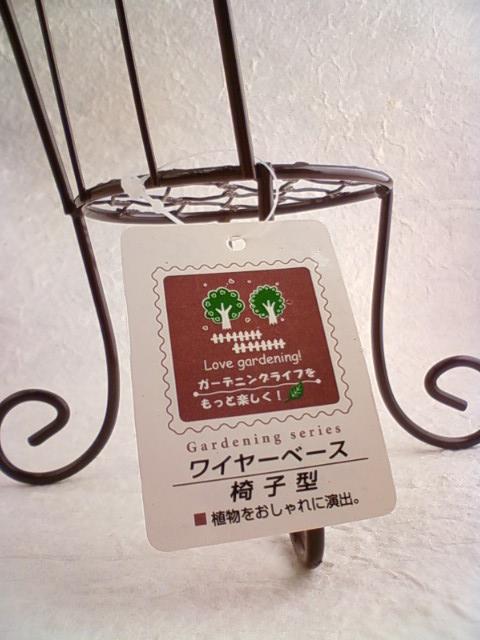 wire_chair_b.jpg