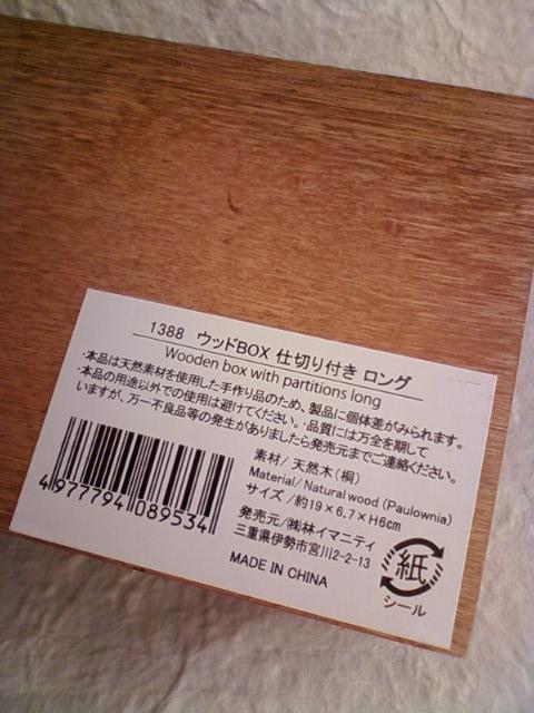 wood_box2_b.jpg