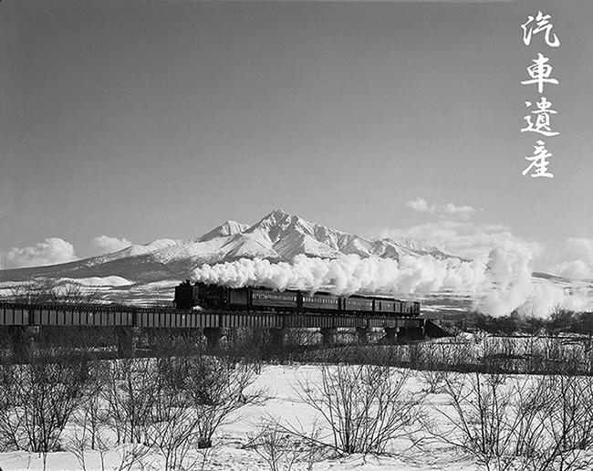 斜里岳とC58 kishaisan
