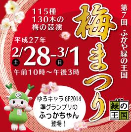 7thumematsuri2.jpg