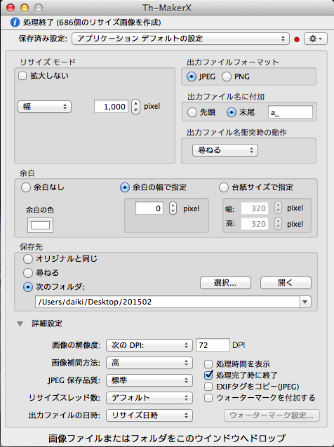 スクリーンショット 2015-02-01 21.32.48
