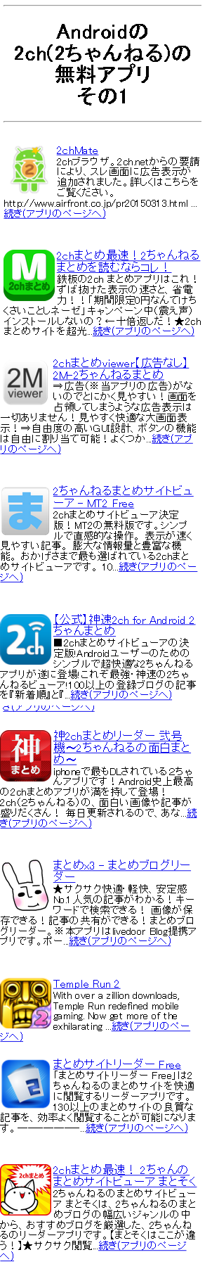 android_2ch_01.png