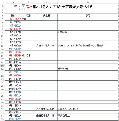 カレンダー 2015 年間カレンダー : Excel関数でカレンダー・予定表 ...