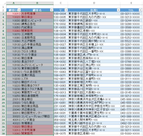 Excel条件付き書式と色フィルタで削除