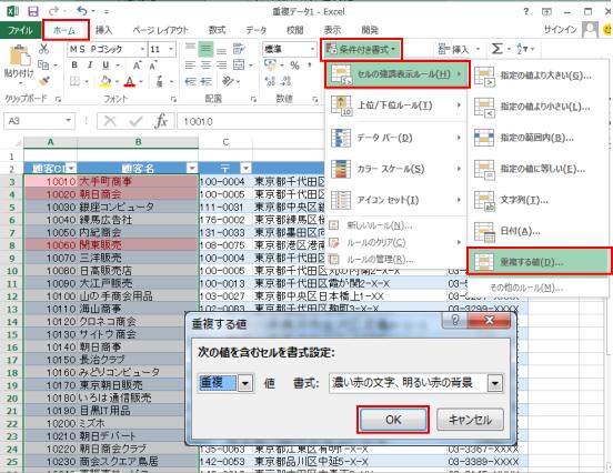Excel条件付き書式と色フィルタで削除手順1