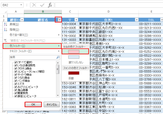 Excel条件付き書式と色フィルタで削除手順2