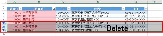 Excel条件付き書式と色フィルタで削除手順3