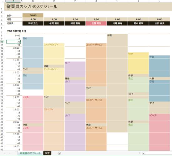 カレンダー 2015 年間カレンダー : パソコン講師のビジネス実践術 ...