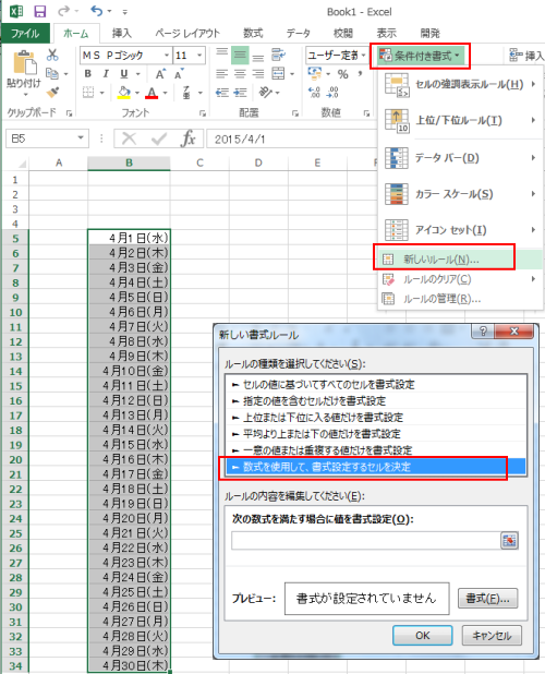Excel条件付き書式・数式を使用してセルに書式設定