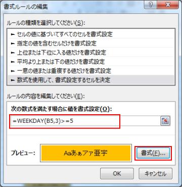 Excel条件付き書式1