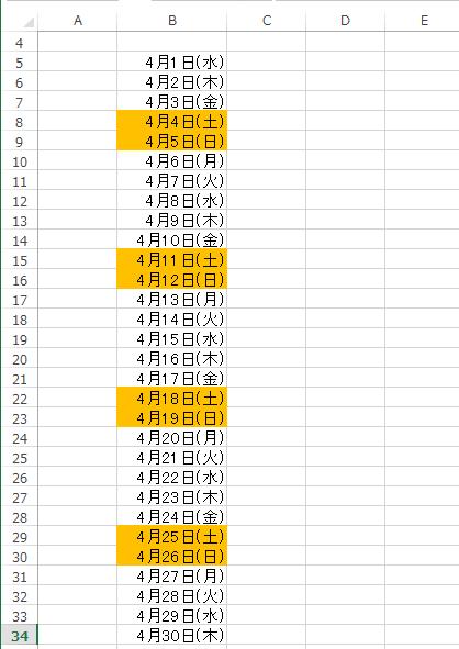 Excel条件付き書式3