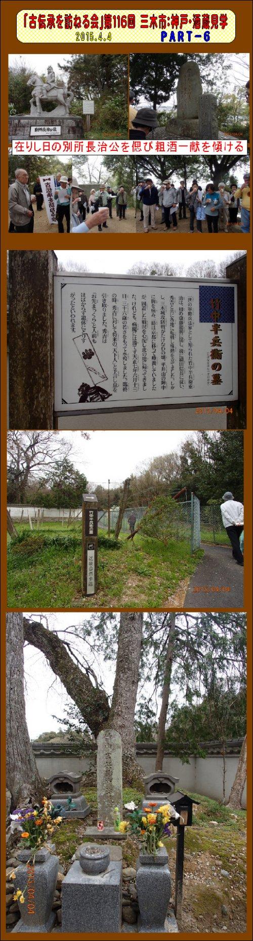 第116回三木市・神戸-6