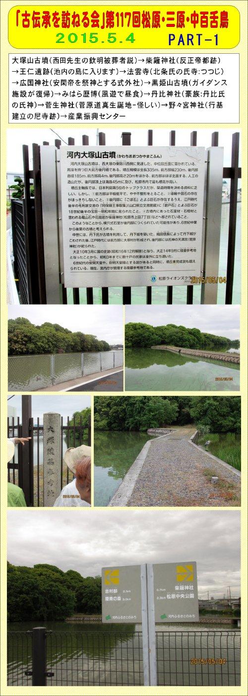 第117回「古伝承を訪ねる会」松原・三原・中百舌鳥PART-1