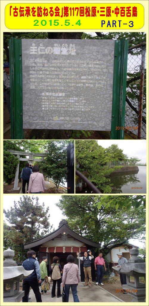 第117回「古伝承を訪ねる会」松原・三原・中百舌鳥PART-3