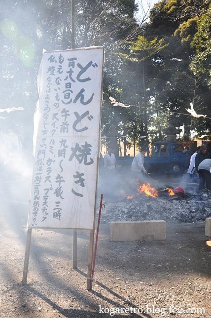 2015古河のどんど焼き