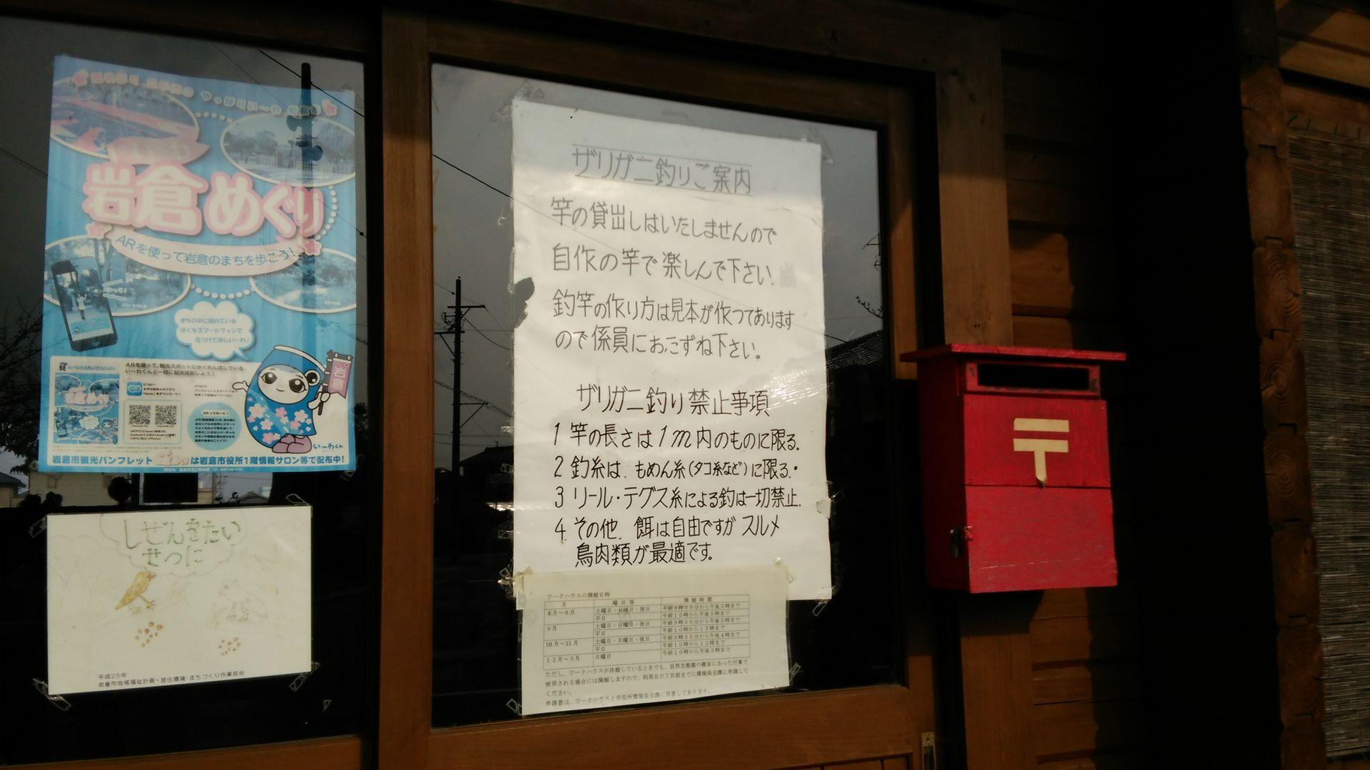 iwakurasei04.jpg
