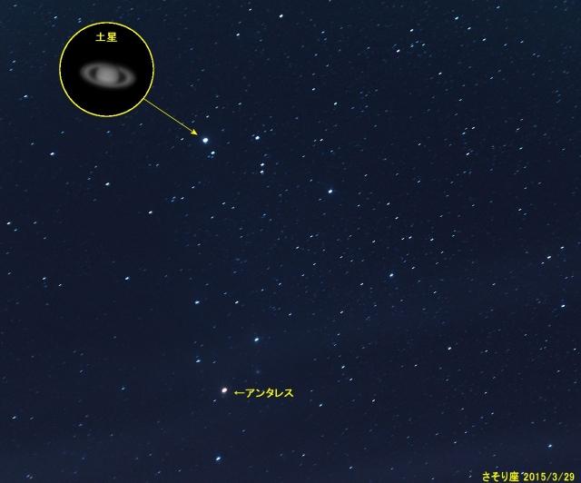 さそり座と土星_20150329K_744755