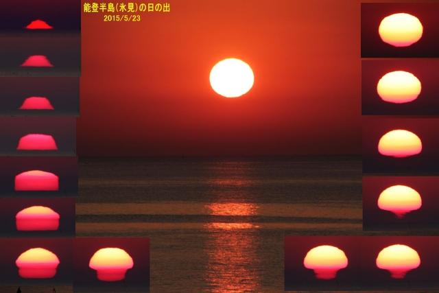 日の出_能登_20150516B2