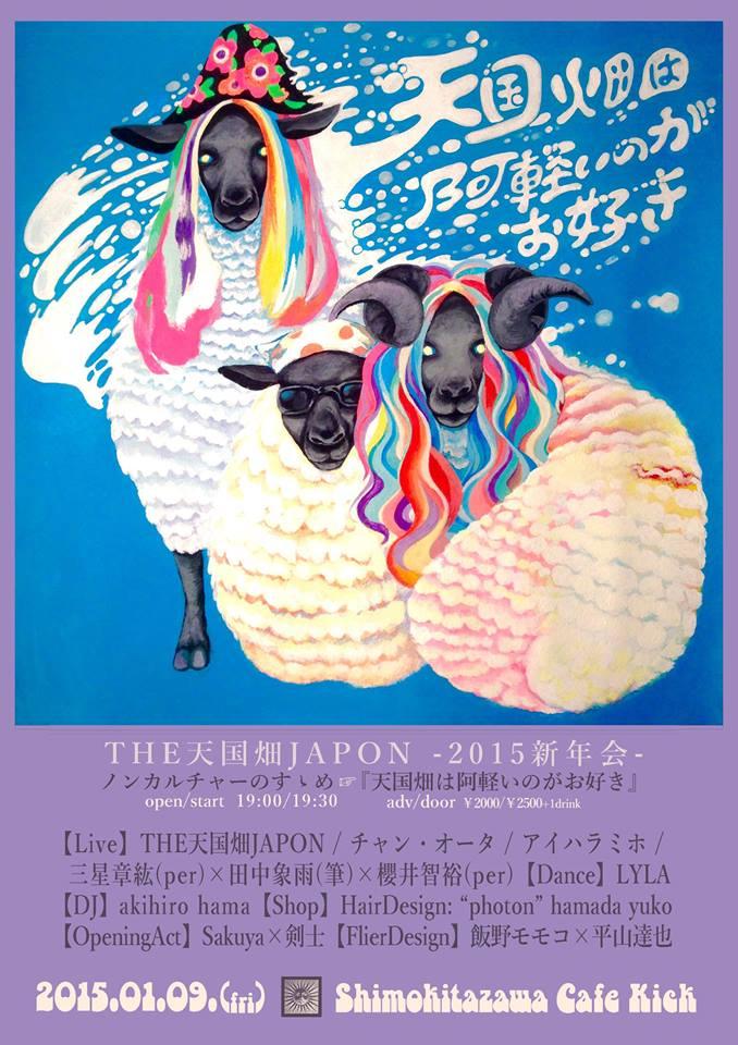 2015/1/9 ノンカルチャーのすゝめ☞ 『天国畑は阿軽いのがお好き☀』