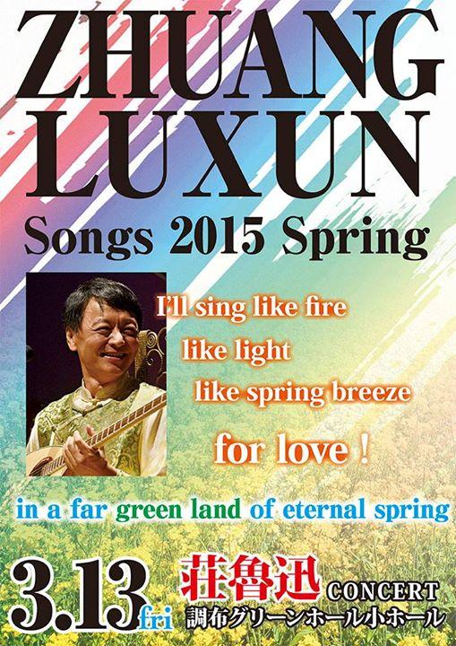 2015/3/13 荘魯迅コンサート