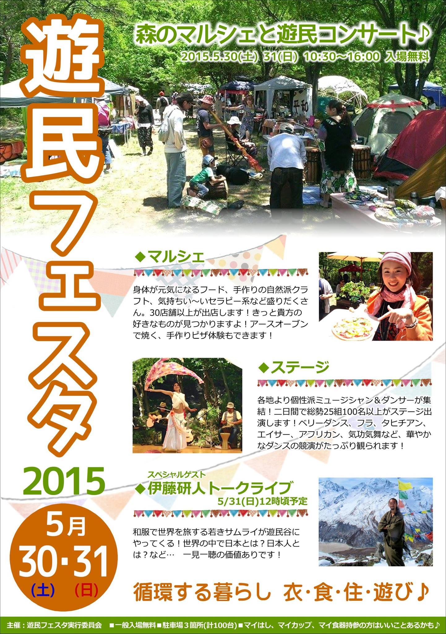 5/30-31@遊民谷