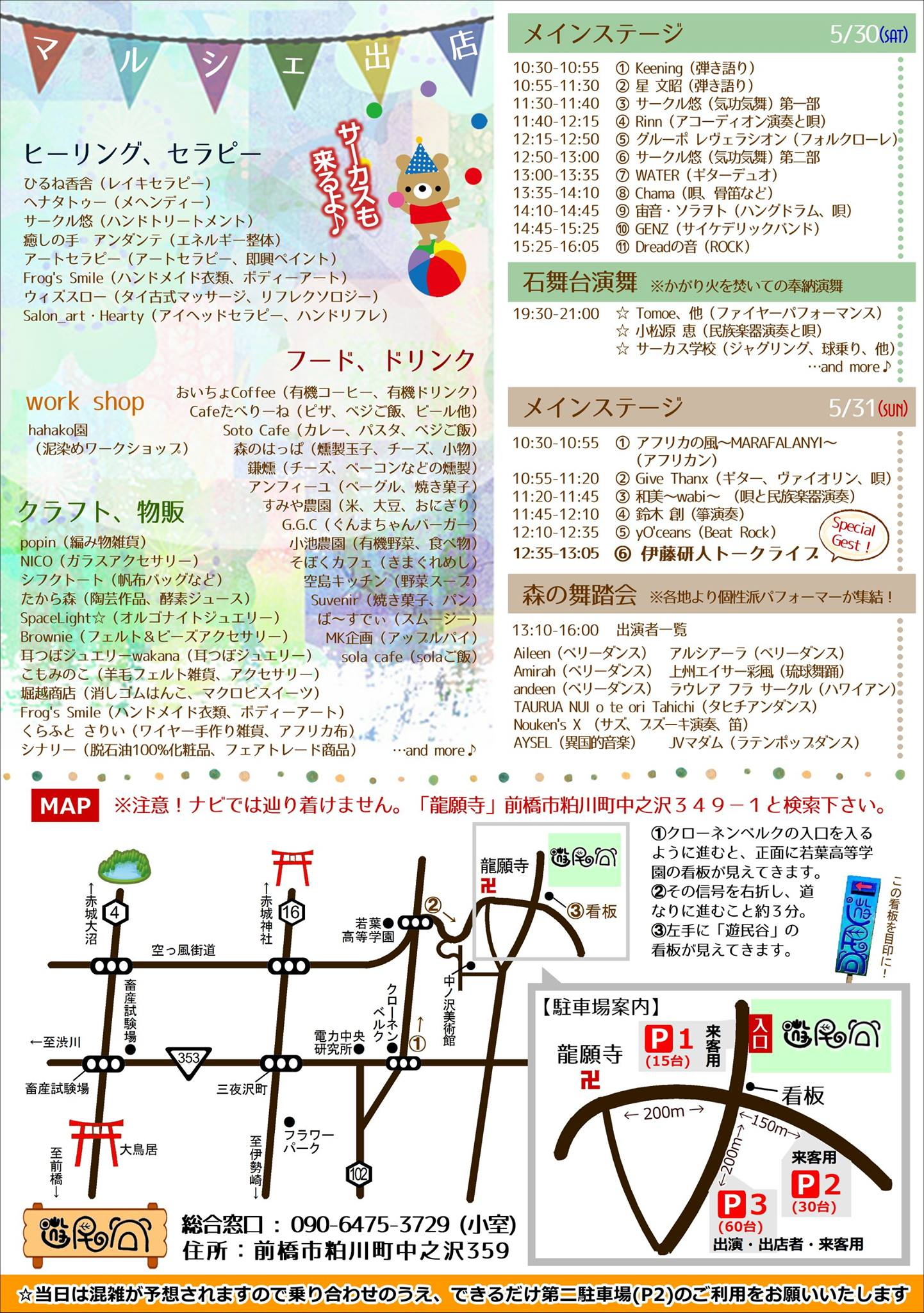 5/30-31@遊民谷 うら