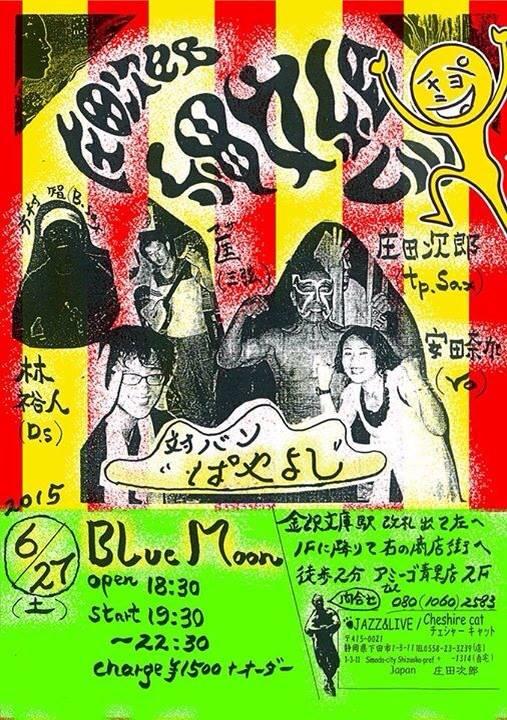 6/27@blue moon ぱやよし with LYLA